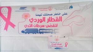 التكفل بعلاج 22 حالة مشتبه بإصابتها بسرطان الثدي في إطار حملة « القطار الوردي »