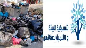 ملف النفايات بصفاقس : تنسيقية البيئة تهدد باللجوء إلى القضاء