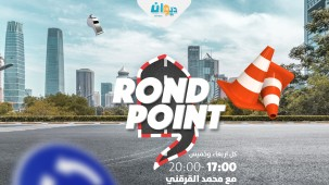 ROND POINT