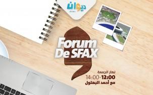 Forum de sfax