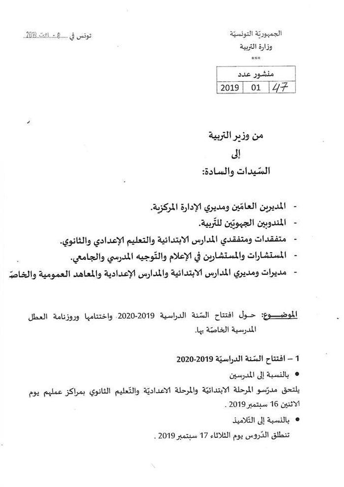 Radio Tunisie Sfax Radio Diwan Fm رسمي وزارة التربية تحدد